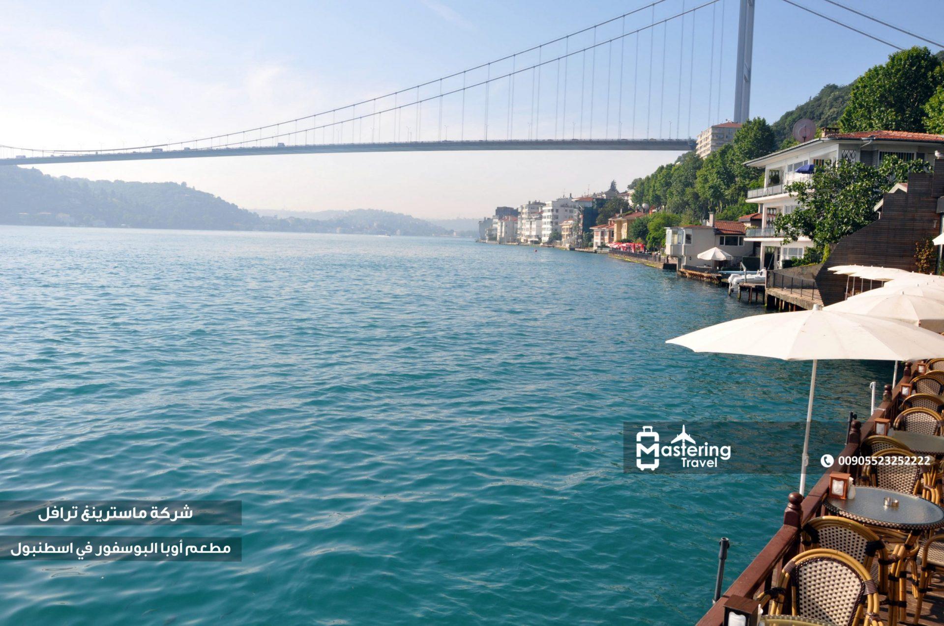 مطعم أوبا البوسفور في اسطنبول 1