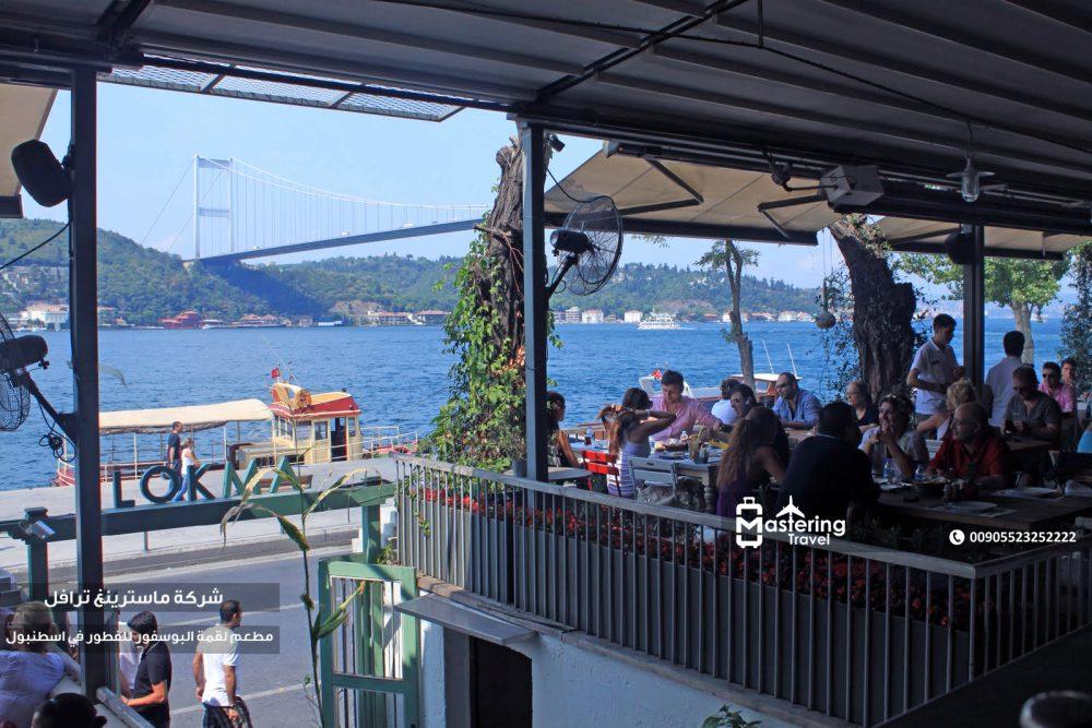 مطعم لقمة في اسطنبول 1