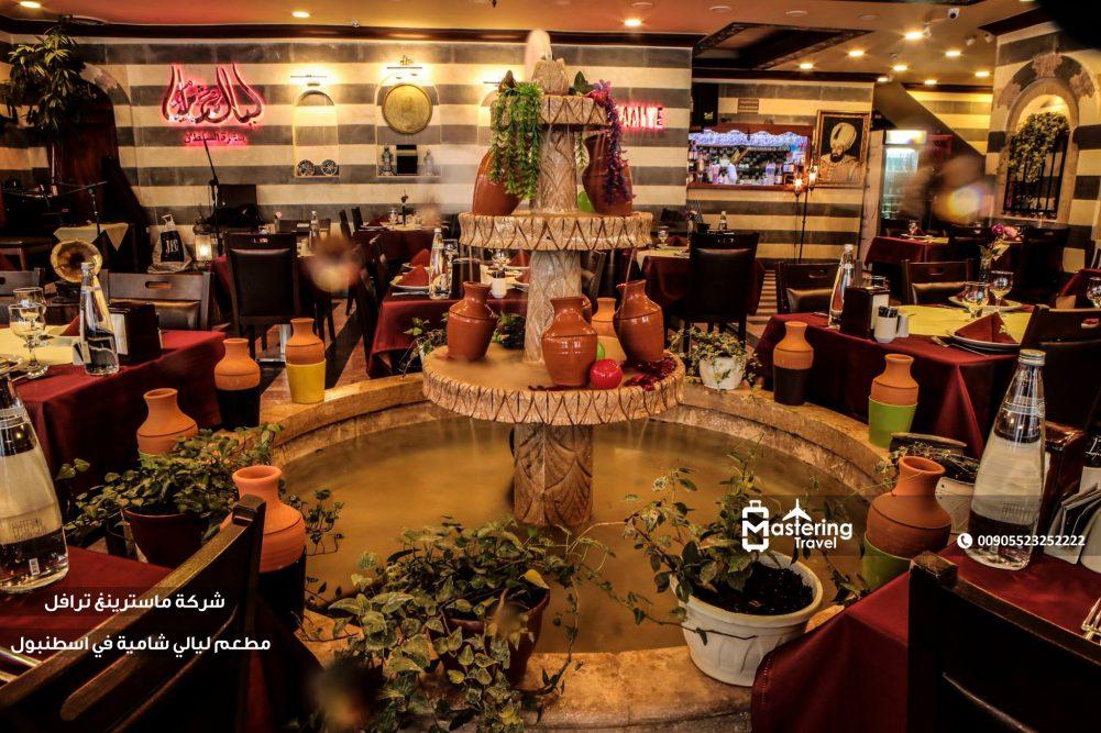 مطعم ليالي شامية في اسطنبول 1