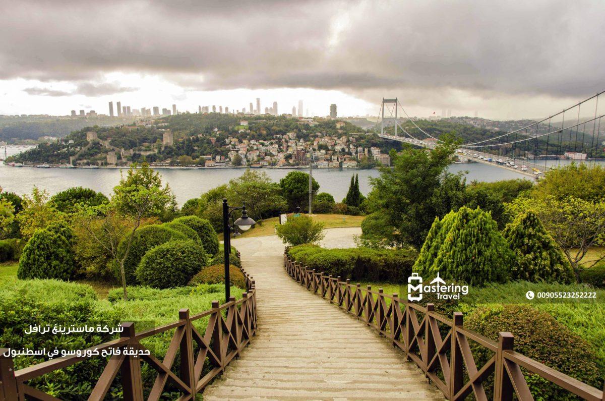 حديقة فاتح كوروسو في اسطنبول 1