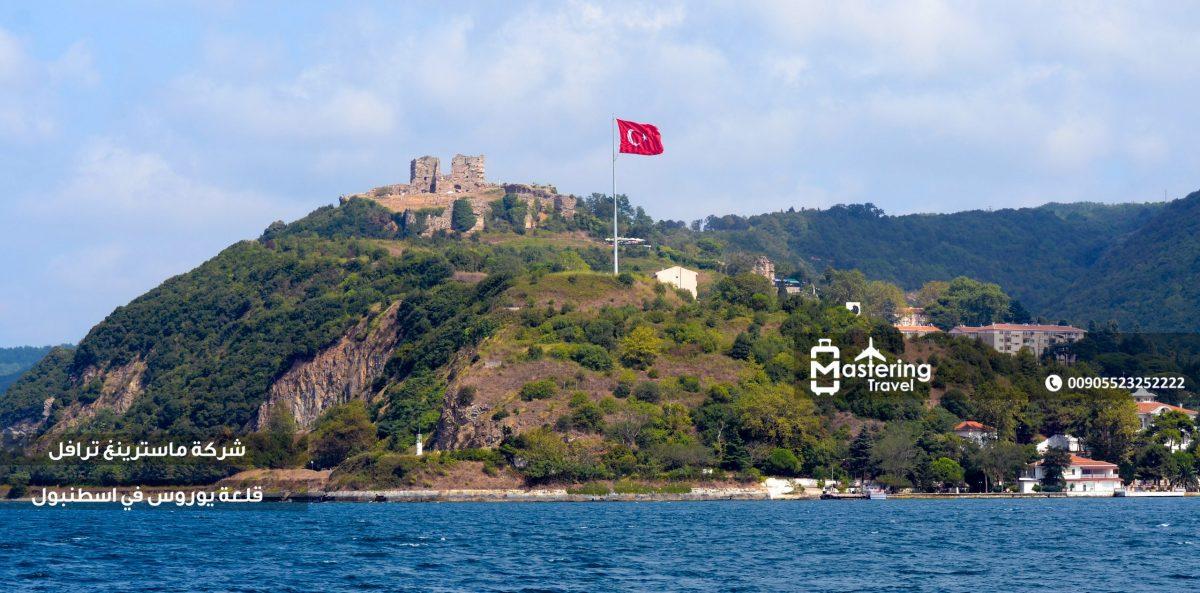 قلعة يوروس في اسطنبول 1